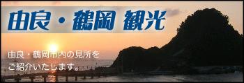 由良・鶴岡の観光